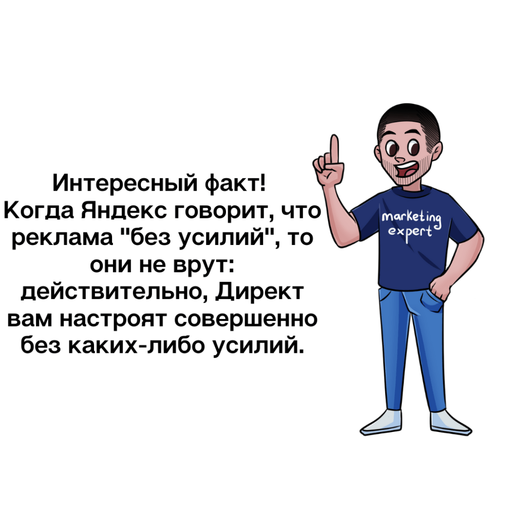 яндекс директ бесплатно