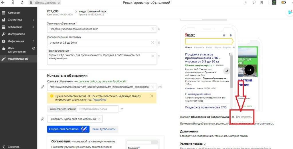 объявление Яндекс Директ
